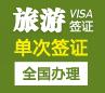 比利时旅游签证[全国办理]