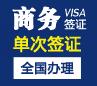 比利时商务签证[全国办理]