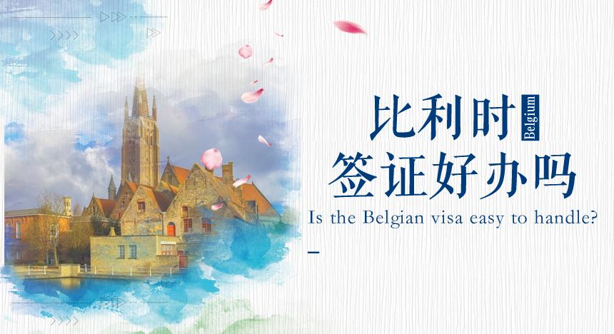 比利时签证好办吗?