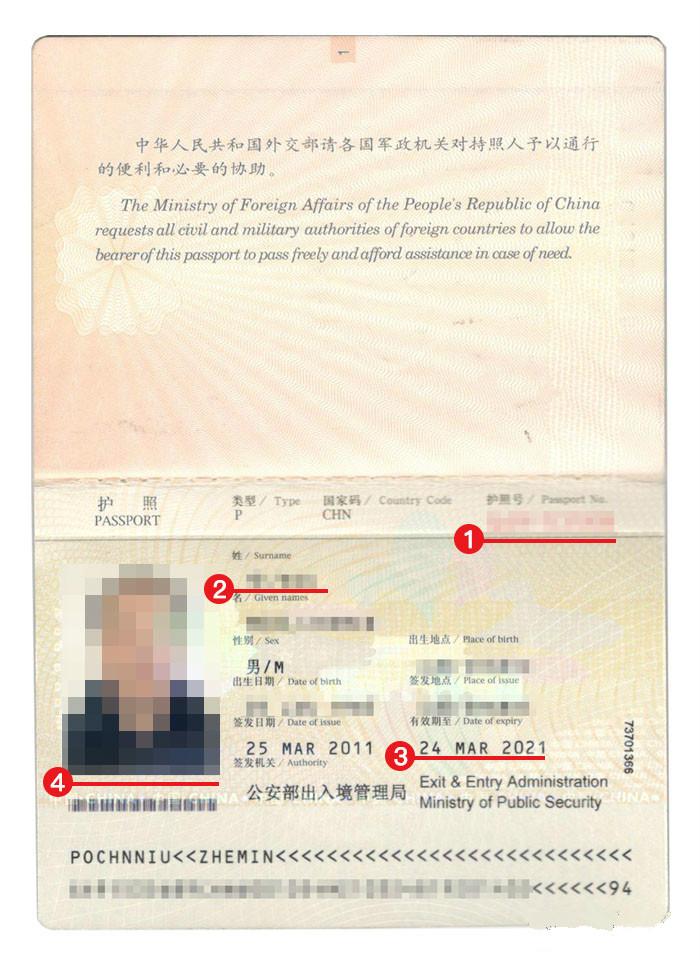 比利时签证材料护照模板