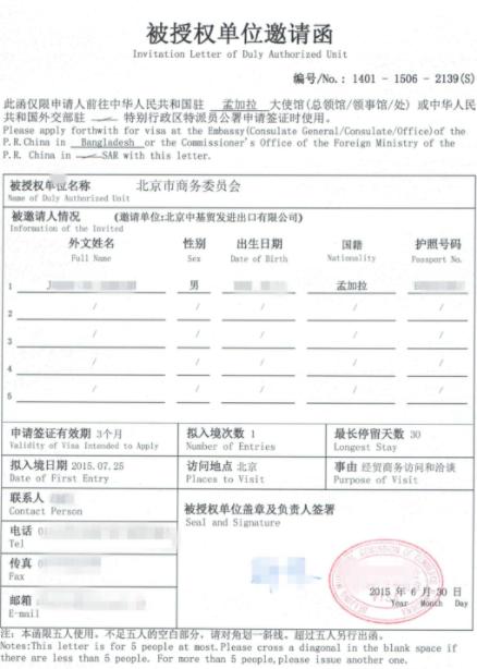 比利时签证邀请函模板