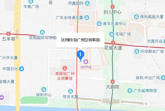 比利时驻广州总领事馆地址