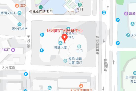 比利时广州签证中心地址